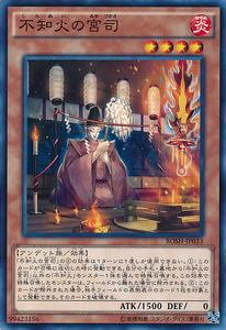 Shiranui no Miyatsukasa BOSH-JP