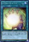 SoulCharge-20AP-JP-SPR