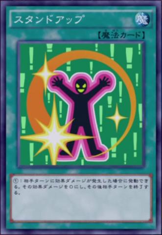 File:StandUp-JP-Anime-AV.png