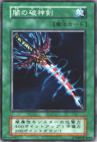 File:SwordofDarkDestruction-B02-JP-C.png