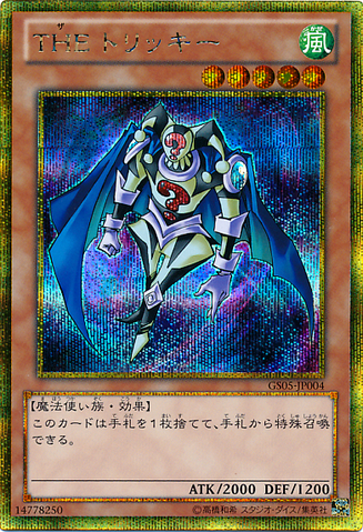 File:TheTricky-GS05-JP-GScR.png