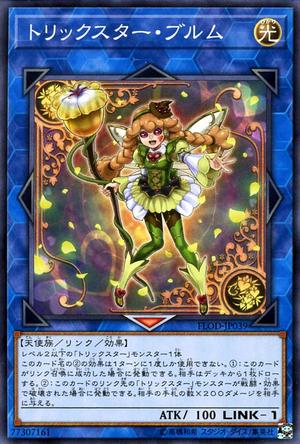 TrickstarBloom-FLOD-JP-C