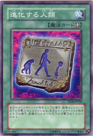 File:UnstableEvolution-YSD4-JP-C.jpg