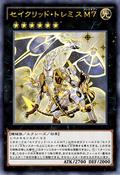 ConstellarPtolemyM7-JP-Anime-AV