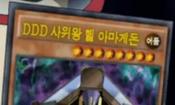 DDDDoomKingArmageddon-KR-Anime-AV