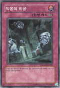LabyrinthofNightmare-HGP2-KR-C-UE