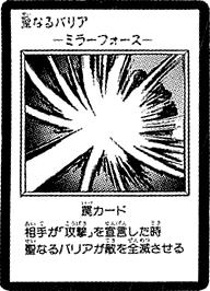 File:MirrorForce-JP-Manga-DM-2.png