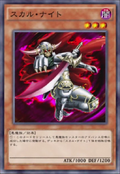 SkullKnight2-JP-Anime-AV