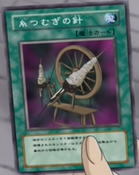 SpinningWheelSpindle-JP-Anime-DM