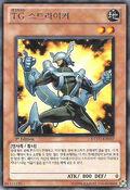 TGStriker-EXVC-KR-R-1E