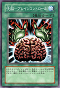 BrainControl-JP-Anime-5D