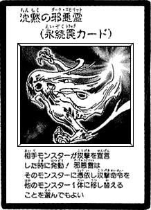 File:DarkSpiritoftheSilent-JP-Manga-DM.png