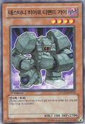 DestinyHERODefender-POTD-KR-C-1E