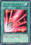 FairyMeteorCrush-BE1-JP-R