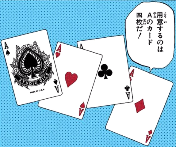 File:Four Aces.png