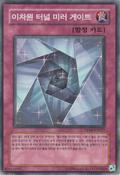 MirrorGate-DP06-KR-C-UE