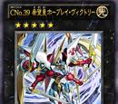 Episode Card Galleries:Yu-Gi-Oh! ZEXAL - Episode 119 (JP)