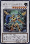 PowerToolDragon-RGBT-JP-UR