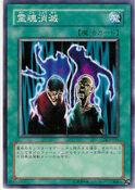 SpiritElimination-DL3-JP-C