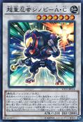 SuperheavySamuraiStealthNinja-RATE-JP-SR