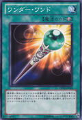 WonderWand-DP12-JP-C