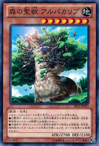 File:AlpacaribouMysticalBeastoftheForest-JF13-JP-C.png