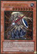 BeastKingBarbaros-GS02-KR-GUR-UE