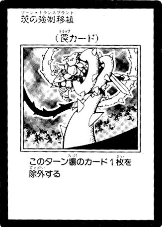 File:BriarTransplant-JP-Manga-5D.png