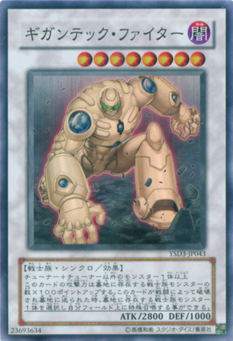 File:ColossalFighter-YSD3-JP-SR.png