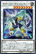 DinowrestlerGigaSpinosavate-DANE-JP-SR