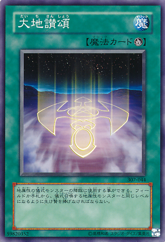 File:EarthChant-307-JP-C.png