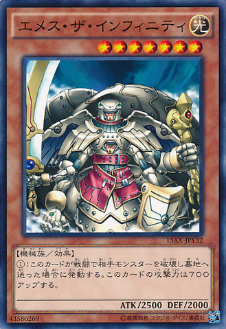 File:EmestheInfinity-15AX-JP-C.png