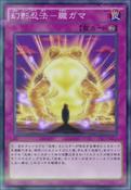 IllusionNinjitsuArtofHazyToad-JP-Anime-AV