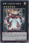 PhotonStrikeBounzer-GAOV-KR-SR-1E