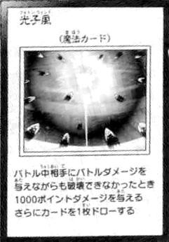 File:PhotonWind-JP-Manga-ZX.jpg