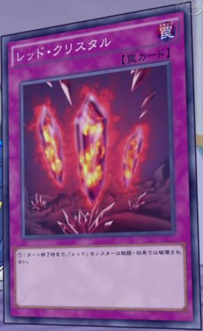 File:RedGem-JP-Anime-AV.png