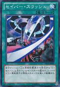SaberSlash-DE04-JP-C