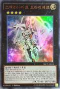 StellarknightTriverr-NECH-KR-UR-1E