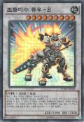 SuperheavySamuraiBeastKyubi-BOSH-KR-SR-UE