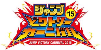 <i>Jump Victory Carnival</i> 2015