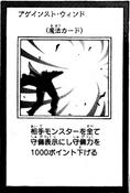 AgainsttheWind-JP-Manga-AV