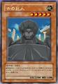 AncientGiant-JP-Anime-DM.png