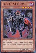 DarkCrusader-DE02-JP-C