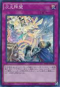 DimensionalBarrier-INOV-JP-SR