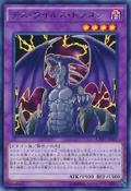 DoomVirusDragon-CPD1-JP-R
