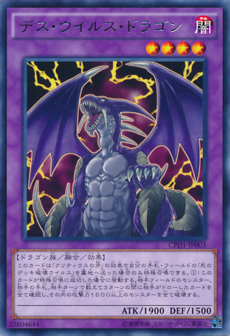 File:DoomVirusDragon-CPD1-JP-R.png