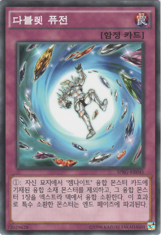 File:FragmentFusion-SPRG-KR-C-UE.png