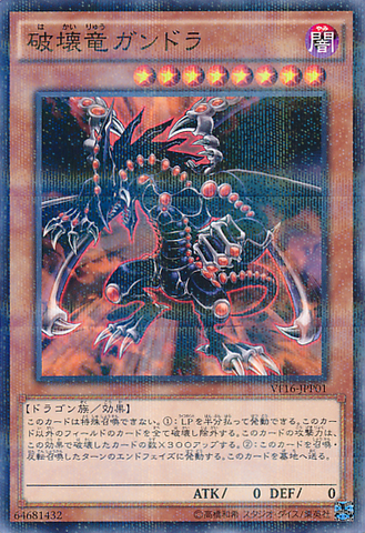 File:GandoratheDragonofDestruction-VF16-JP-NPR.png