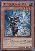 LegendarySixSamuraiKizan-STOR-JP-SR