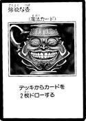 PotofGreed-JP-Manga-GX